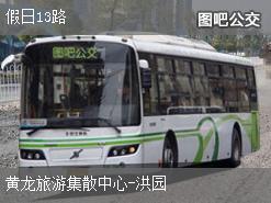 杭州假日13路上行公交线路