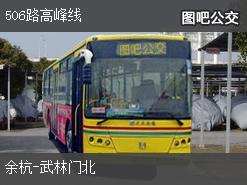 杭州506路高峰线上行公交线路