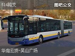 杭州514路支上行公交线路