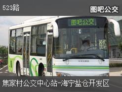杭州523路上行公交线路