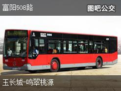 杭州富阳508路上行公交线路