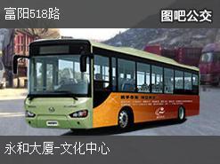杭州富阳518路上行公交线路
