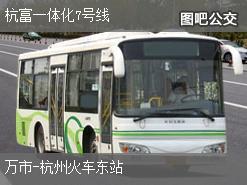 杭州杭富一体化7号线上行公交线路