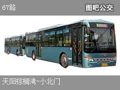 杭州67路上行公交线路