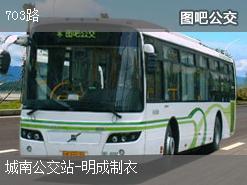 杭州703路上行公交线路