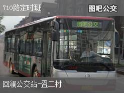 杭州710路定时班上行公交线路