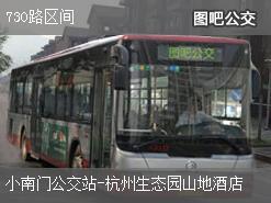 杭州730路区间上行公交线路
