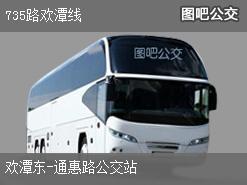 杭州735路欢潭线上行公交线路
