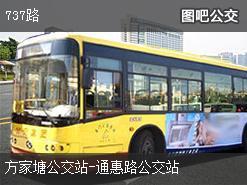 杭州737路上行公交线路