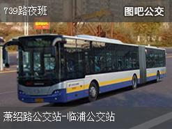 杭州739路夜班上行公交线路