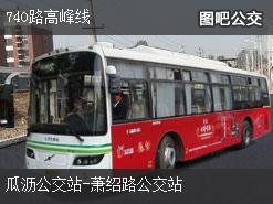 杭州740路高峰线上行公交线路