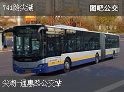 杭州741路尖湖上行公交线路