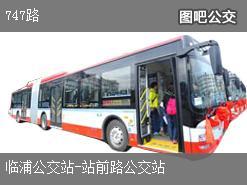 杭州747路上行公交线路