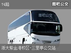 杭州74路上行公交线路
