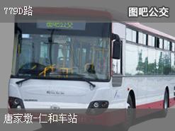 杭州779D路上行公交线路