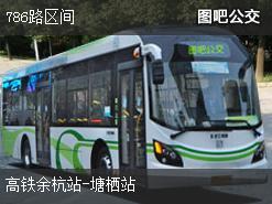 杭州786路区间上行公交线路