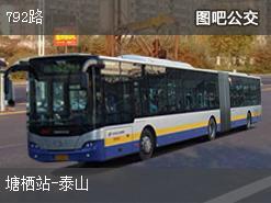 杭州792路上行公交线路