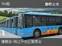 杭州793路上行公交线路