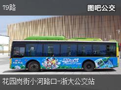 杭州79路上行公交线路