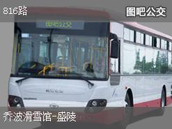 杭州816路上行公交线路