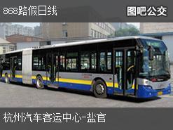 杭州868路假日线上行公交线路