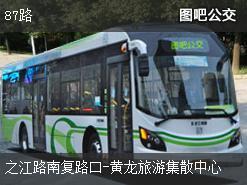 杭州87路上行公交线路