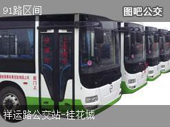 杭州91路区间上行公交线路