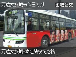 合肥万达文旅城节假日专线下行公交线路