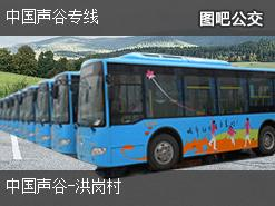 合肥中国声谷专线上行公交线路