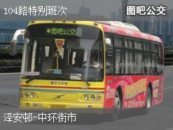 香港104路特别班次公交线路