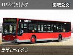 香港118路特别班次公交线路