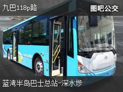 香港九巴118p路上行公交线路