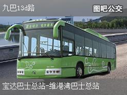 香港九巴13d路上行公交线路