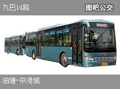 香港九巴14路上行公交线路