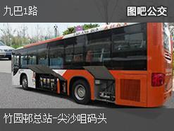 香港九巴1路上行公交线路