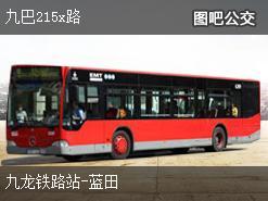 香港九巴215x路上行公交线路