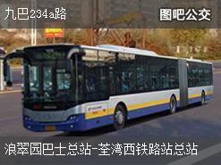 香港九巴234a路上行公交线路