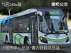 香港九巴249x路上行公交线路