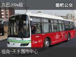 香港九巴269m路上行公交线路