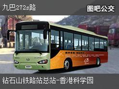 香港九巴272s路上行公交线路