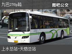 香港九巴276p路上行公交线路