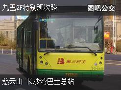 香港九巴2F特别班次路公交线路