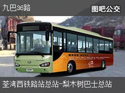 香港九巴36路上行公交线路