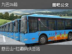 香港九巴3b路上行公交线路