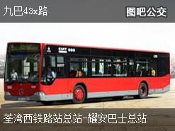 香港九巴43x路上行公交线路