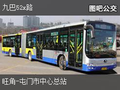 香港九巴52x路下行公交线路
