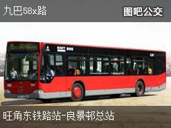 香港九巴58x路上行公交线路