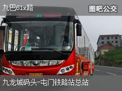 香港九巴61x路上行公交线路