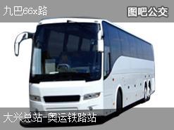 香港九巴66x路上行公交线路