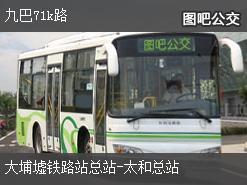 香港九巴71k路上行公交线路